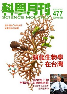 Science Monthly 200909